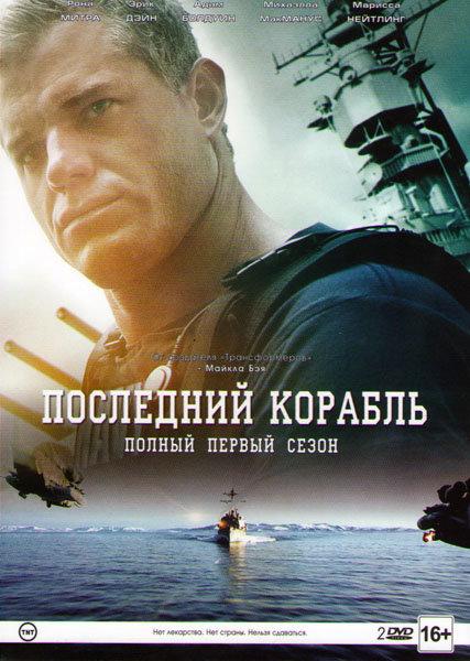 Последний корабль 1 Сезон (10 серий) (2 DVD) на DVD