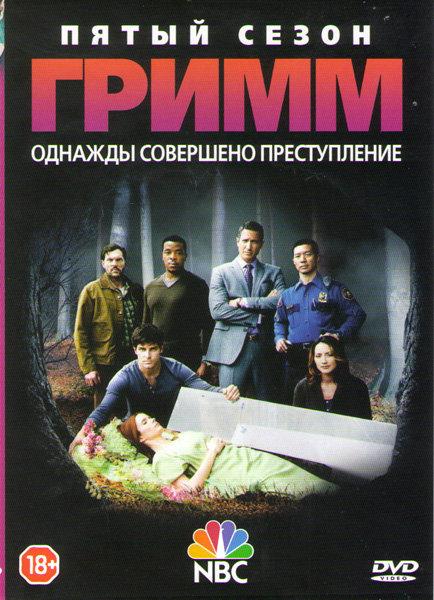 Гримм 5 Сезон (22 серии) (3 DVD) на DVD
