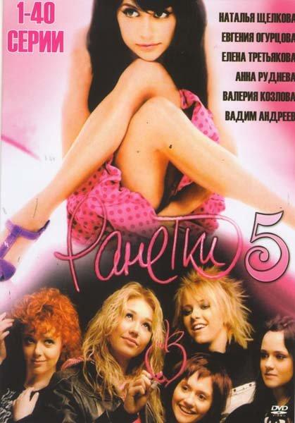 Ранетки 5 сезон (40 серий) на DVD