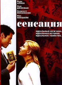 Сенсация на DVD