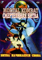 Mortal Kombat. Смертельная битва: Битва начинается снова