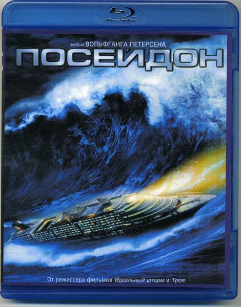 Посейдон (Blu-ray)* на Blu-ray