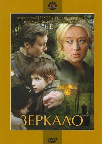 Зеркало на DVD
