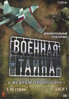 Военная тайна (69 серий) (4 DVD)