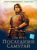 Последний самурай (HD DVD)