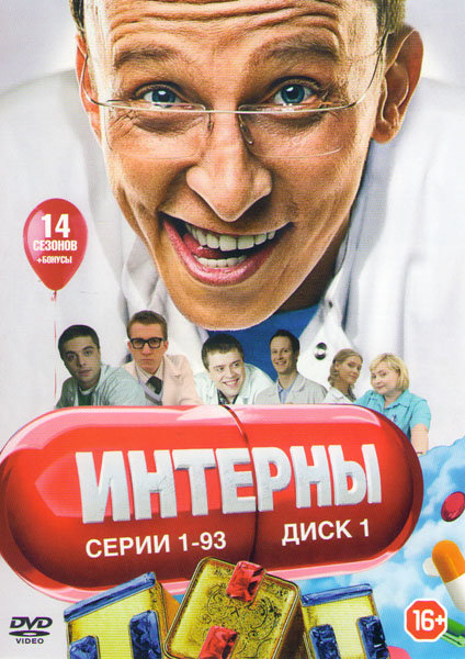 Интерны 14 Сезонов (278 серий) (3 DVD)