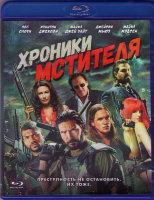 Хроники мстителя (Blu-ray)