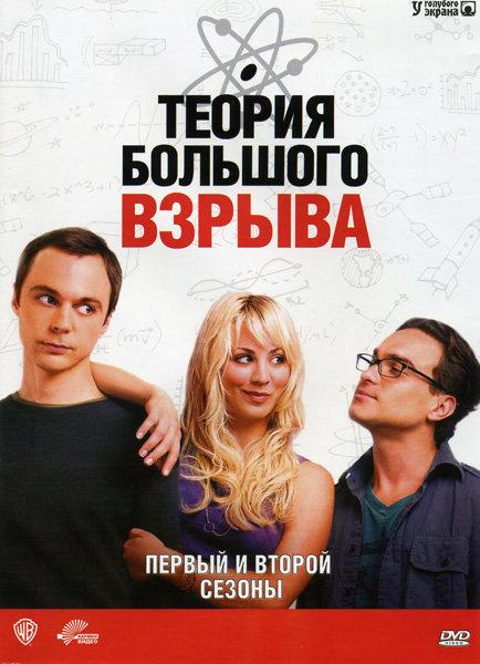 Теория большого взрыва 1,2 Сезоны на DVD