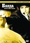 Банда (Жак Дэре) на DVD