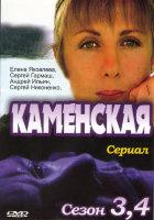 Каменская 3 Сезон (16 серий) 4 Сезон (12 серий)