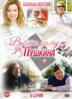Выйти замуж за Пушкина (8 серий)