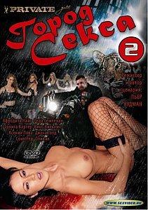 Город секса 2 на DVD