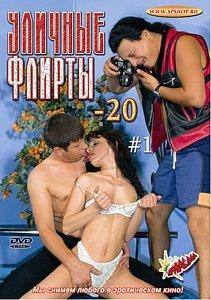 УЛИЧНЫЕ ФЛИРТЫ-20 на DVD