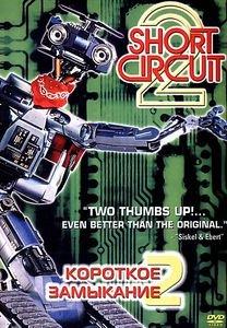 Короткое замыкание 2 на DVD