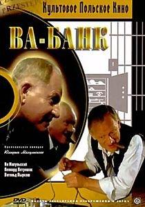 Ва-банк  на DVD