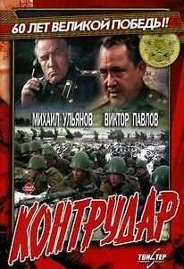 Контрудар  на DVD