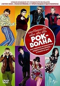 Рок волна на DVD