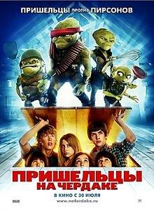 Пришельцы на чердаке на DVD