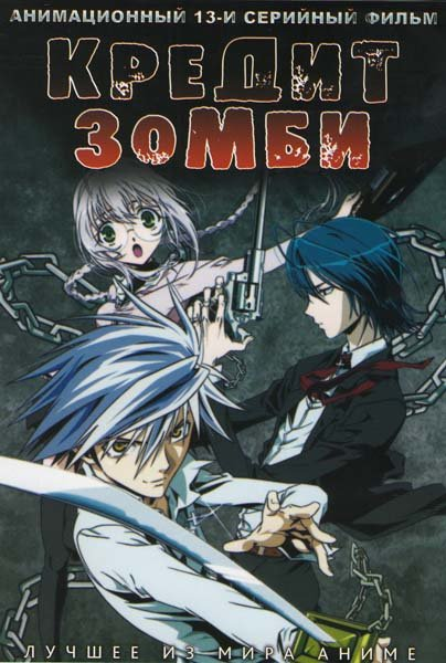 Кредит зомби (Зомби на доверии) ТВ (13 серий) на DVD