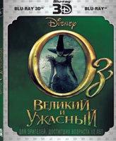 Оз Великий и Ужасный 3D+2D (2 Blu-ray)