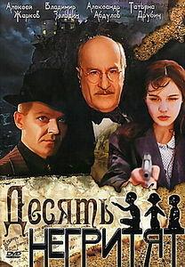 Десять негритят на DVD