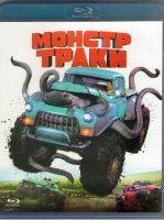 Монстр траки (Blu-ray)