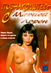 Познакомьтесь с Марией Лорен  на DVD