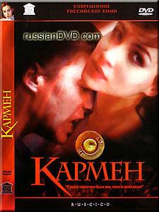 Кармен (реж. Александр Хван) на DVD
