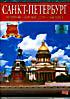 Санкт-Петербург, Петергоф, Царское село, Павловск  на DVD