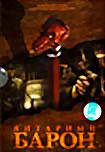 Янтарный барон (2 DVD)  на DVD
