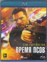 Время псов (Молитва охотника) (Blu-ray)