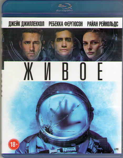 Живое (Blu-ray)* на Blu-ray