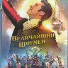 Величайший шоумен (Blu-ray)* на Blu-ray