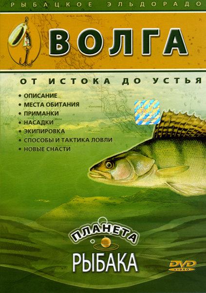Волга. От истока до устья на DVD