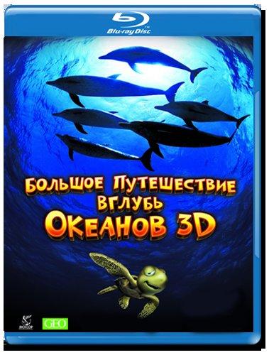 Большое путешествие вглубь океанов 3D (Blu-ray)*
