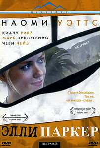 Элли Паркер  на DVD
