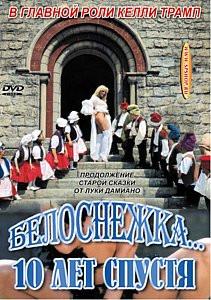 Белоснежка 10 лет спустя на DVD