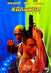 Колония на DVD