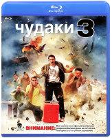Чудаки 3 (Blu-ray)