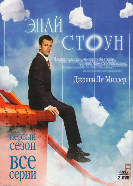 Элай стоун 1 Сезон (13 серий) (2 DVD) на DVD