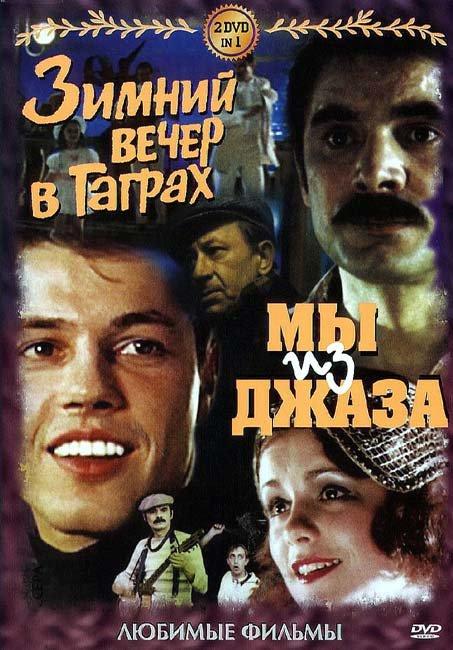 Мы из джаза/Зимний вечер в Гаграх на DVD
