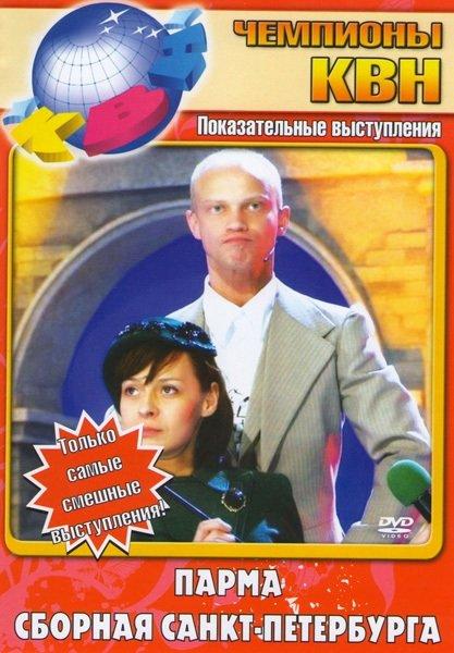 Чемпионы КВН Парма / Сборная Санкт-Петербурга на DVD