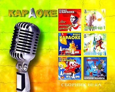 Караоке Сборник века 3 на DVD