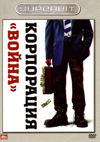 Корпорация Война на DVD