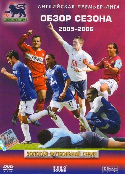 Английская премьер лига Обзор сезона 2005-2006 на DVD