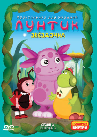 Лунтик 3 Сезон 3 Выпуск Звездочка (12 серий) на DVD