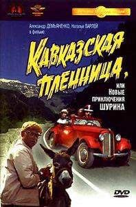 Кавказская пленница/Операция Ы на DVD