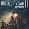 Поезд в Пусан 2 Полуостров (Blu-ray)* на Blu-ray