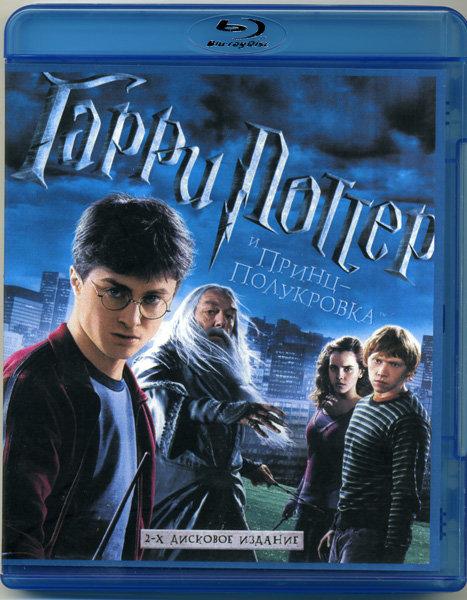 Гарри Поттер и Принц Полукровка (Blu-ray)* на Blu-ray