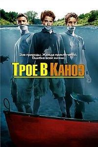Трое в каноэ  на DVD